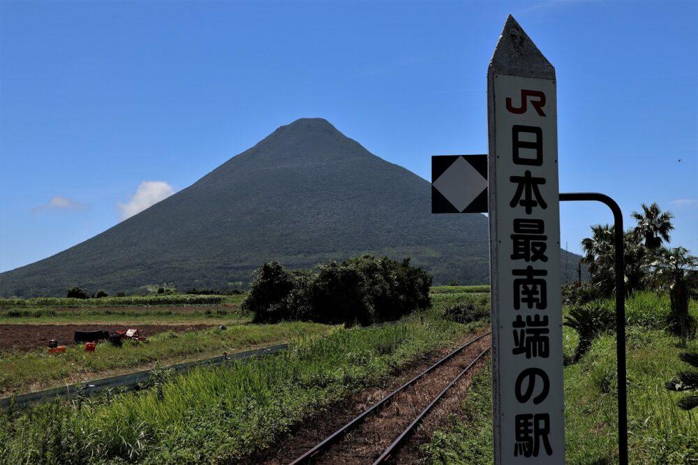 JR日本最南端の駅
