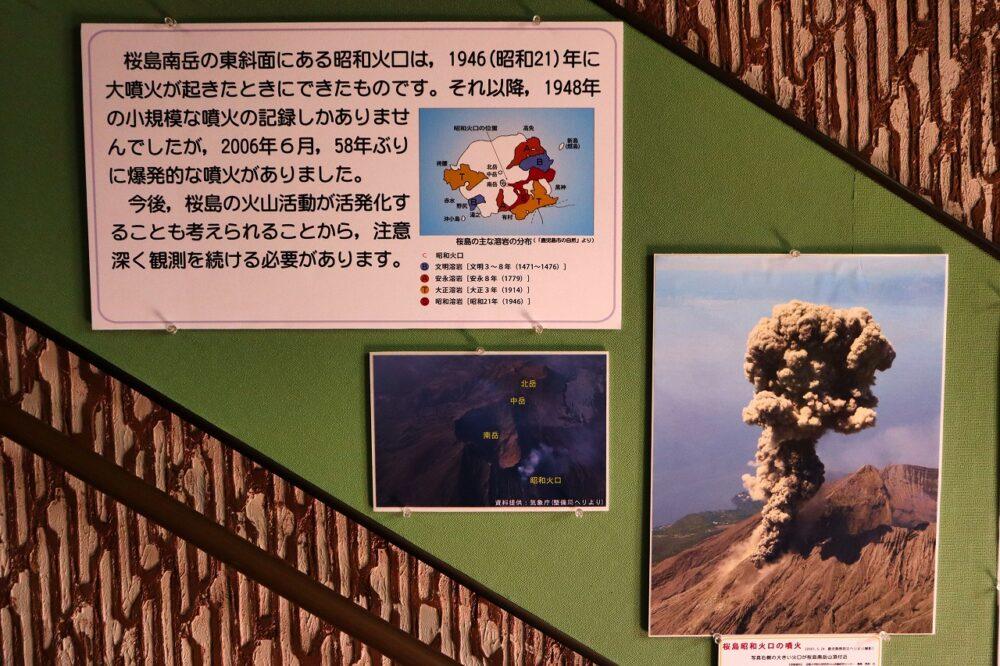 桜島の噴火の模様