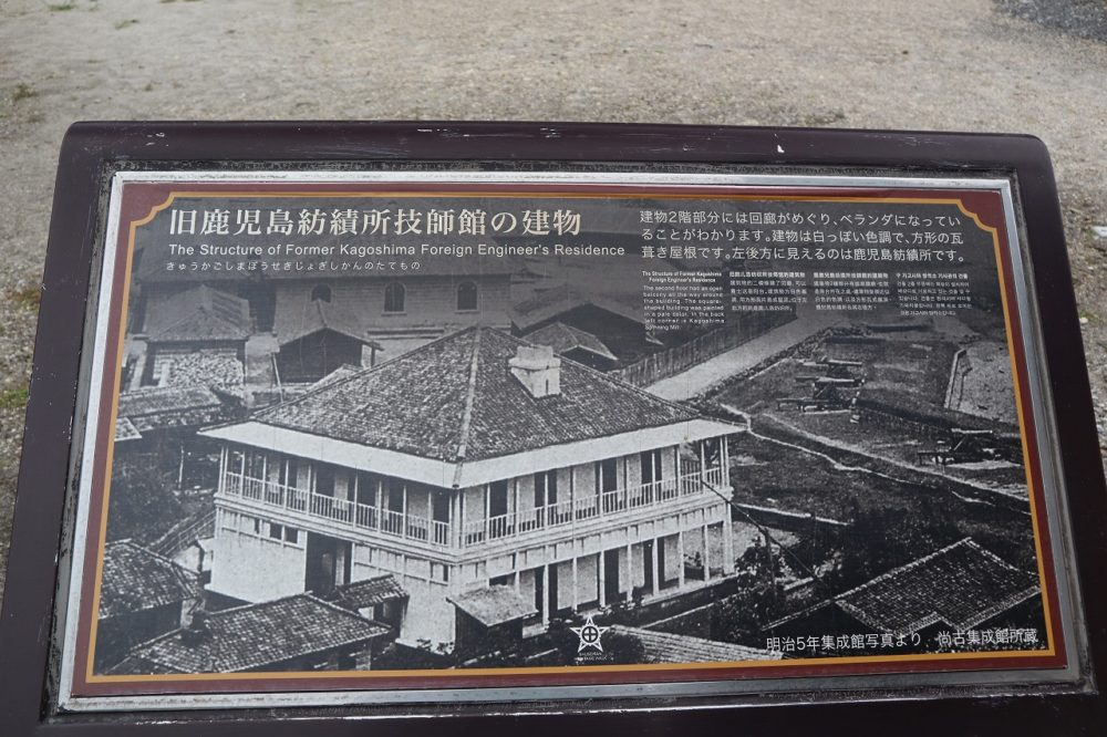 旧鹿児島紡績所技師館