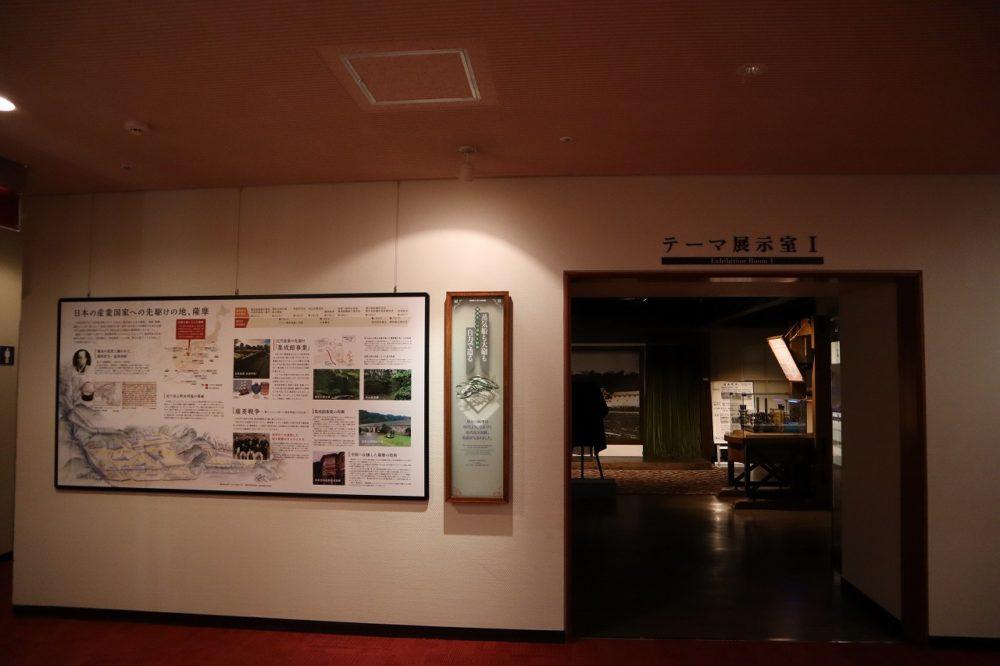 テーマ展示室1