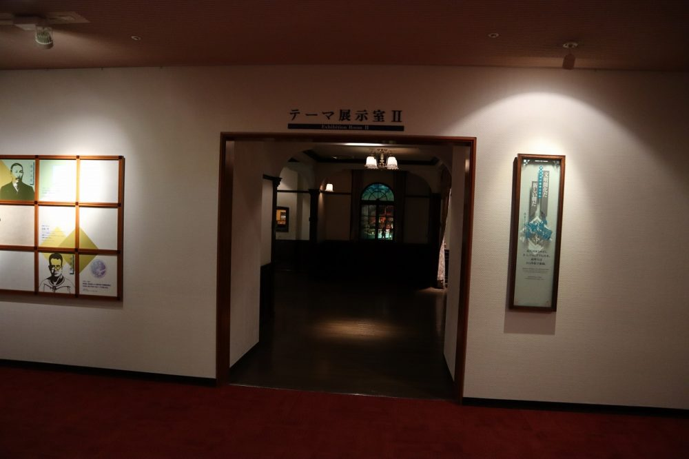 テーマ展示室2