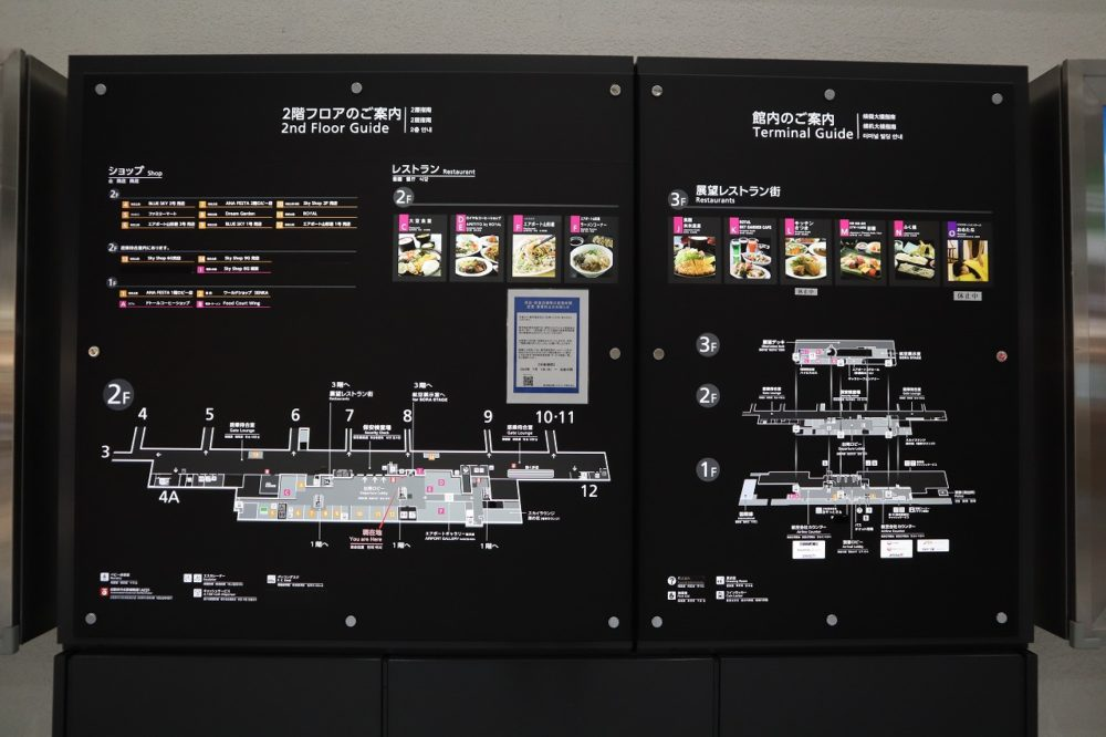鹿児島空港2階、3階案内図