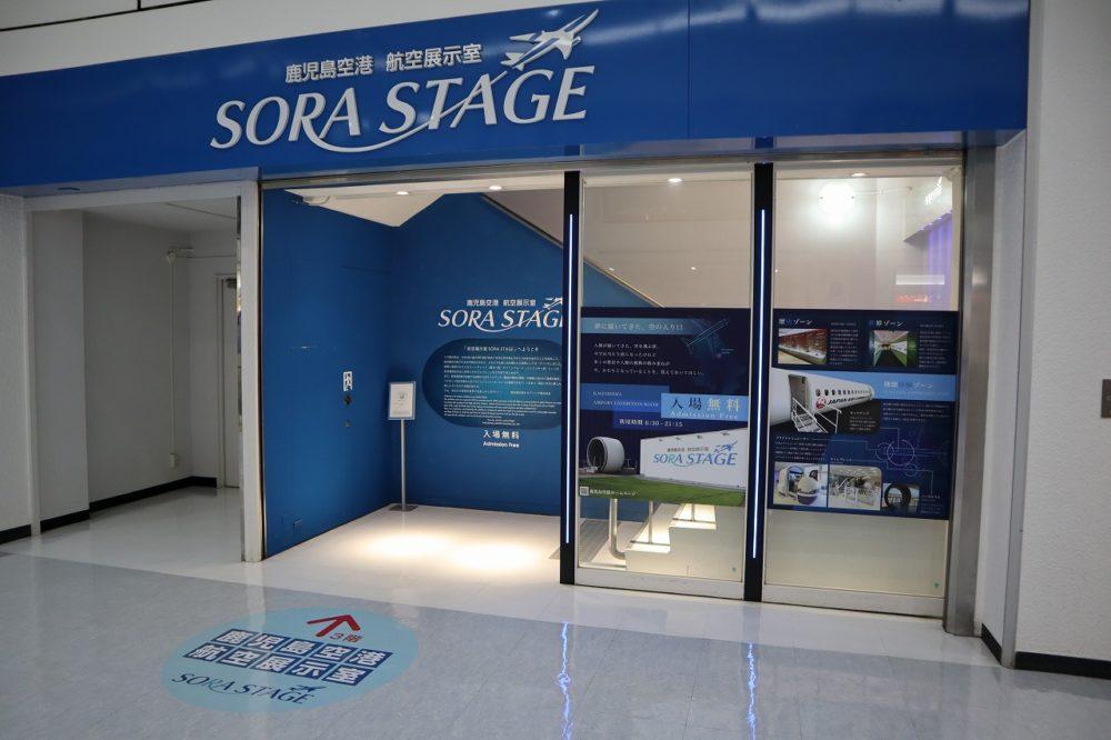 鹿児島空港航空展示室