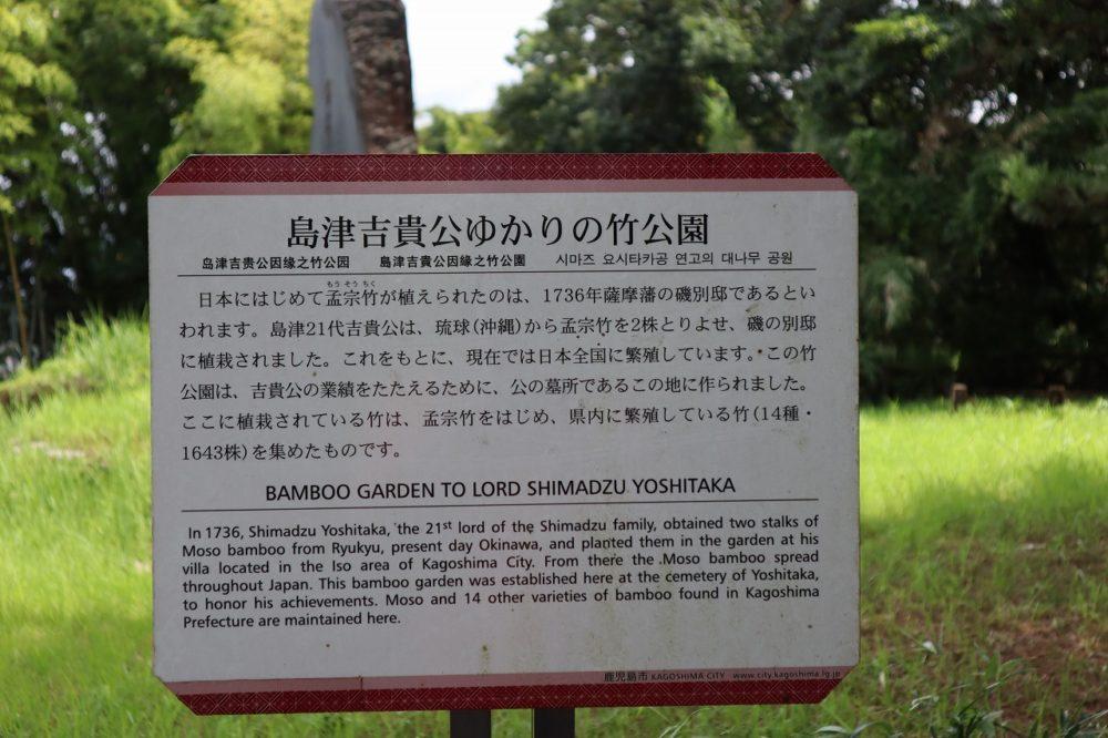 竹公園看板