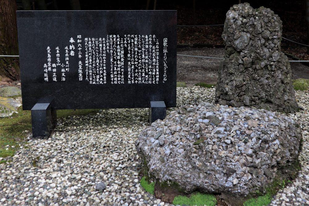 霧島神宮のさざれ石