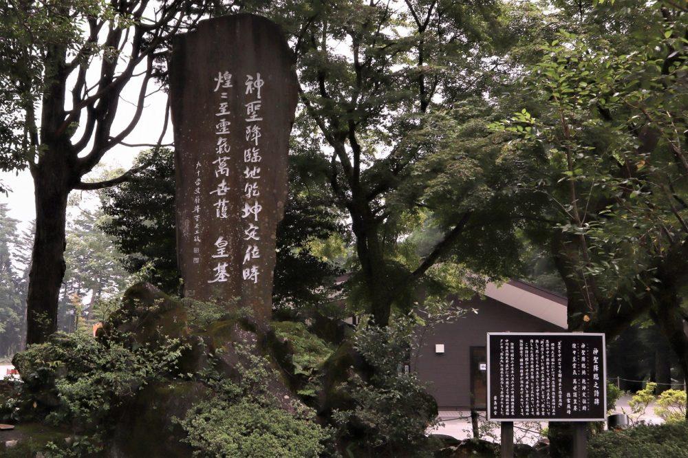 霧島神宮の神聖降臨之詩碑
