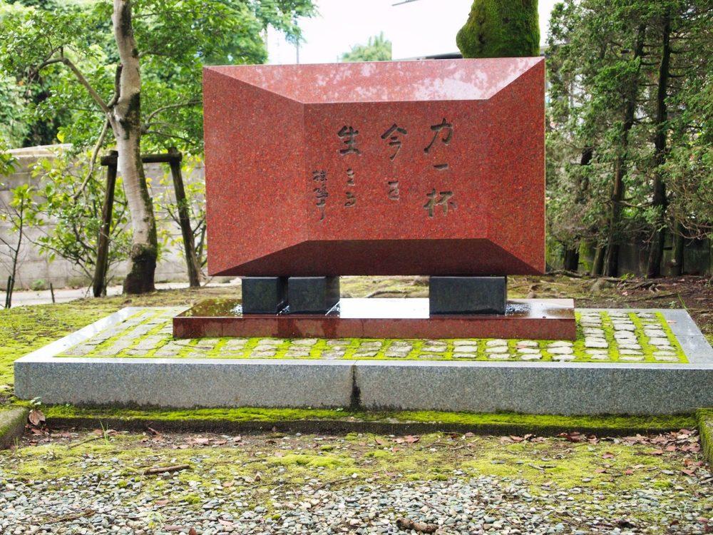 椋鳩十記念碑