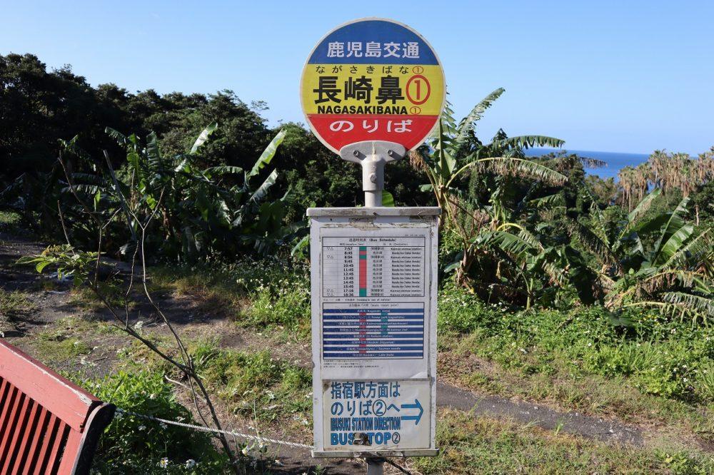 長崎鼻バス停