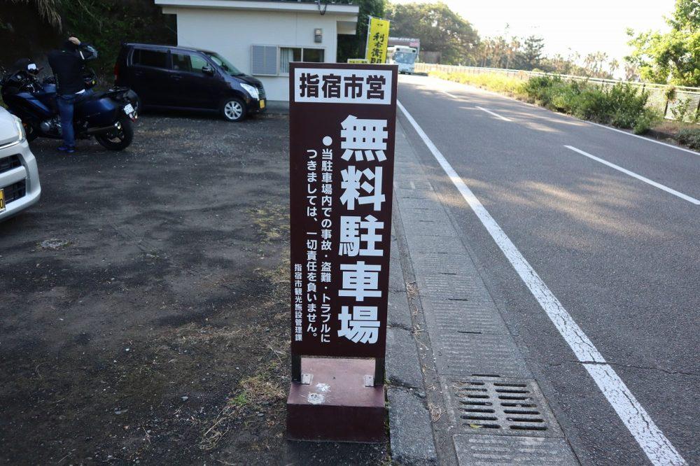 長崎鼻の駐車場
