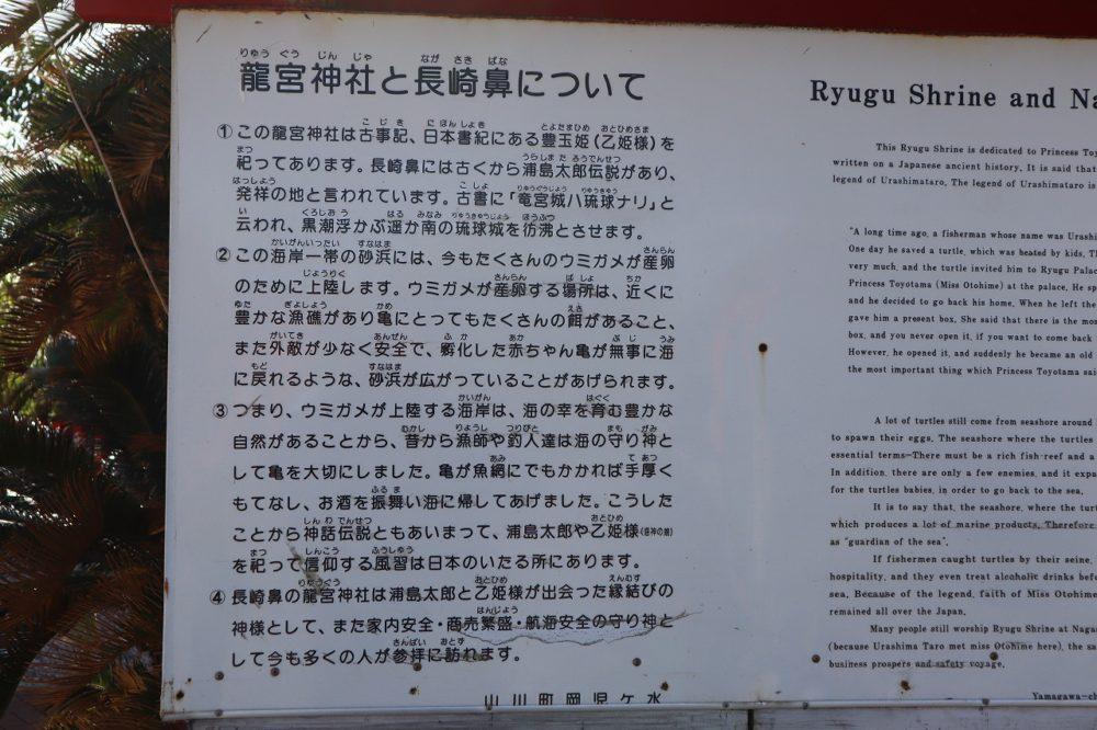 龍宮神社と長崎鼻