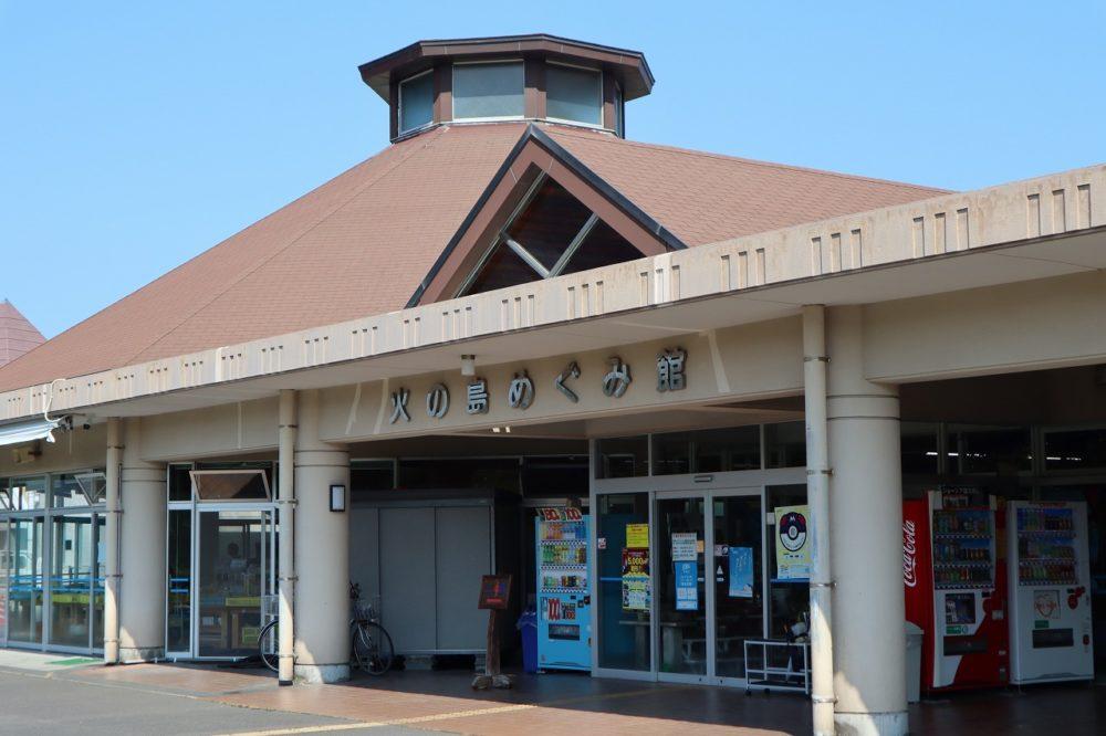 道の駅『桜島』火の島めぐみ館