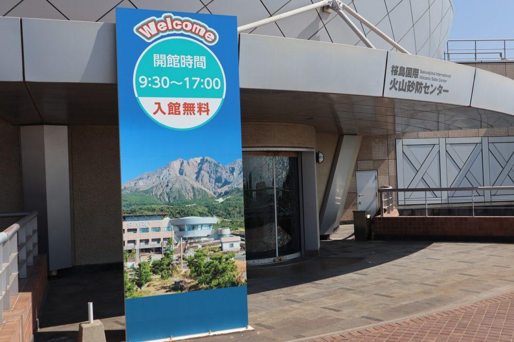 桜島国際火山砂防センター入り口
